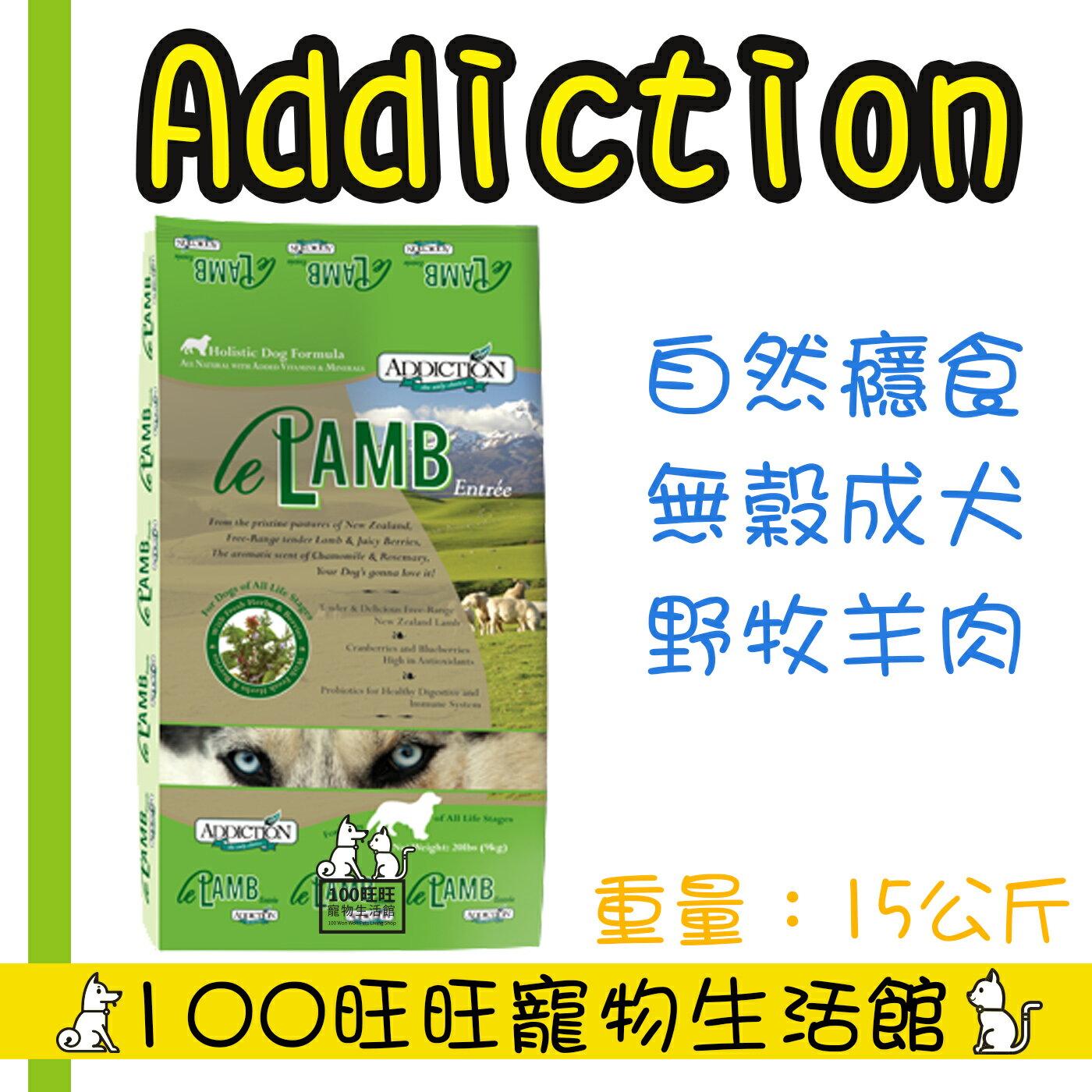 【Addiction自然癮食】ADD自然癮食無穀野牧羊肉犬食15kg