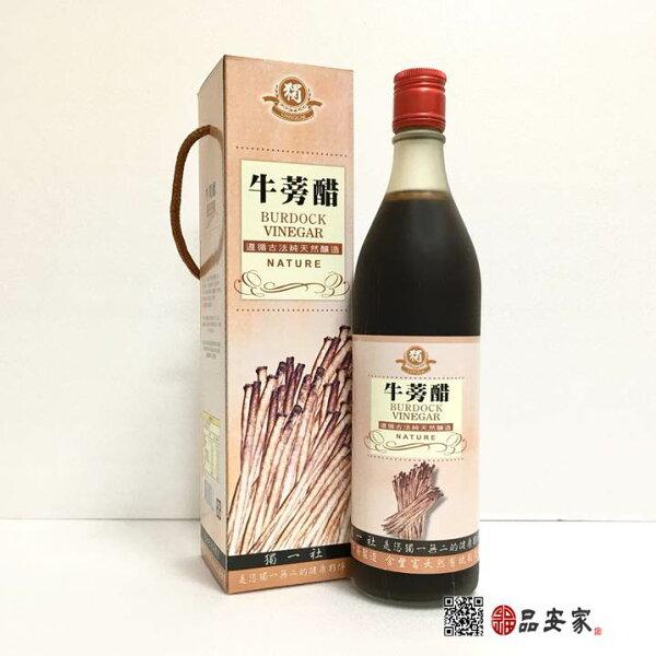 【牛蒡醋】純釀造蔬菜醋--600毫升禮盒*12瓶箱