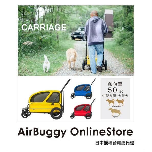 AirBuggy 大型寵物推車 Carriage 大型犬專用(預購)