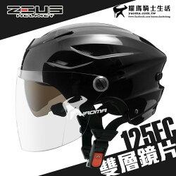 ZEUS 安全帽 ZS-125FC 黑色 素色 雪帽 雙鏡片雪帽 內襯可拆洗 專利插扣 通風 耀瑪騎士生活機車部品