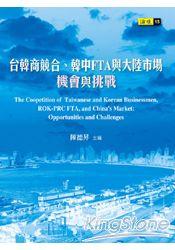 台韓商競合、韓中FTA與大陸市場:機會與挑戰