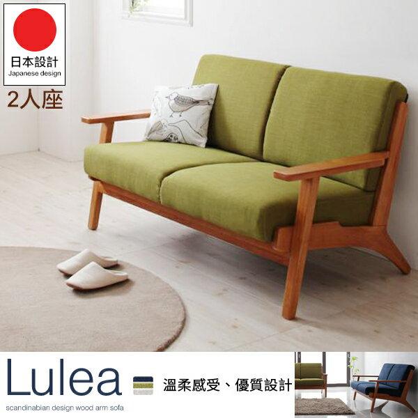 沙發 沙發床【Y0070】Lulea北歐款木製扶手雙人沙發 完美主義