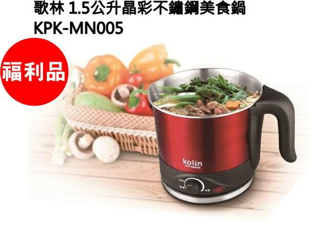 (福利品)【歌林】1.5公升晶彩不鏽鋼美食鍋(304不鏽鋼)KPK-MN005 保固免運-隆美家電