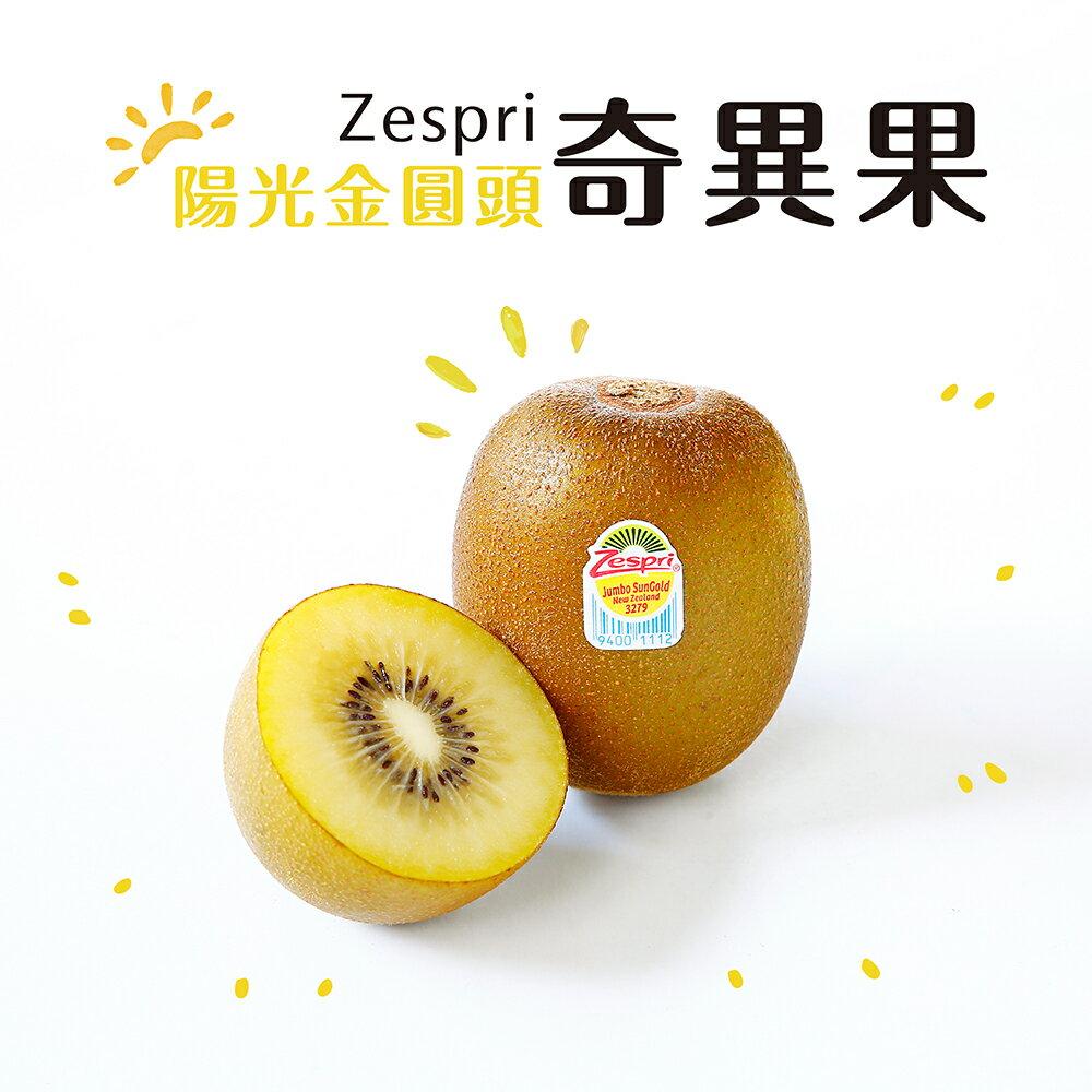 【好實選果】紐西蘭Zespri 陽光金圓頭奇異果 (5顆裝 450g/盒)