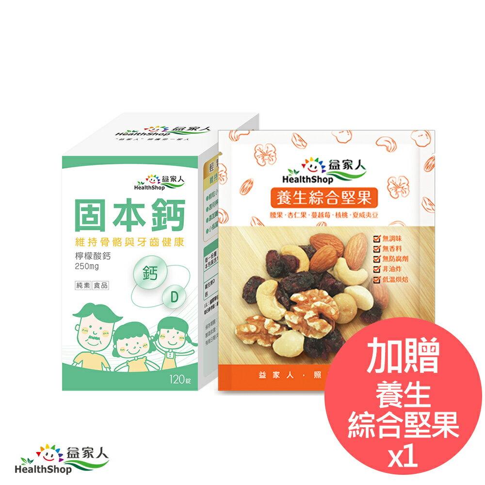【新品上市】益家人固本鈣 小顆粒檸檬酸鈣維生素D錠(120錠/罐)
