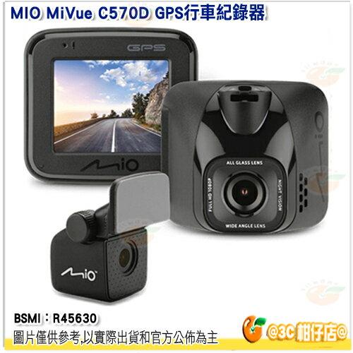 送大容量記憶卡 MIO MIVUE C570D 行車記錄器 星光級夜拍 GPS+測速 雙鏡頭
