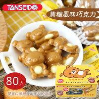 拉拉熊餅乾與甜點推薦到日本 丹生堂 拉拉熊焦糖風味巧克力 (盒裝80入) 200g 拉拉熊 焦糖 巧克力 造型巧克力 【N600003】就在EZMORE購物網推薦拉拉熊餅乾與甜點