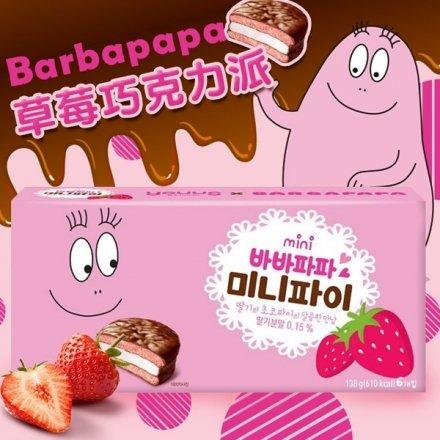 櫻桃飾品:Barbapapa泡泡先生迷你草莓巧克力派138g【櫻桃飾品】【28366】