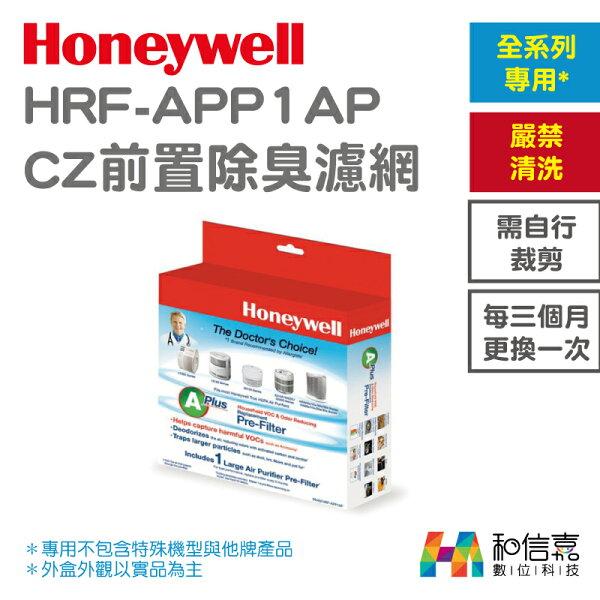 Honeywell原廠配件【和信嘉】漢威HRF-APP1AP前置CZ除臭濾網(1片裝)全系列適用建議每三個月更換需自行裁剪不可洗台灣公司貨