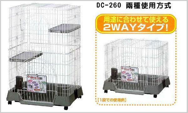 日本Marukan 雙層豪華兩用貓籠 DC-260