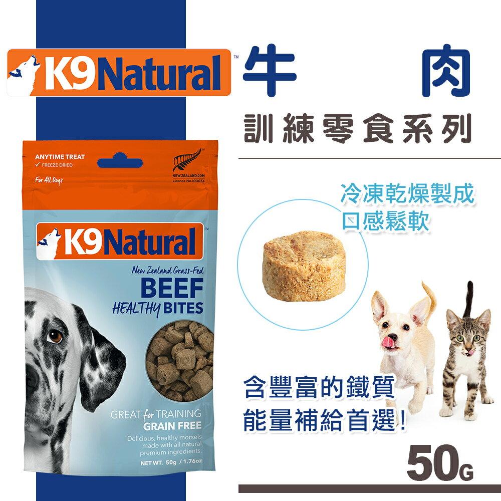 紐西蘭K9 牛肉訓練零食(50g) - 限時優惠好康折扣