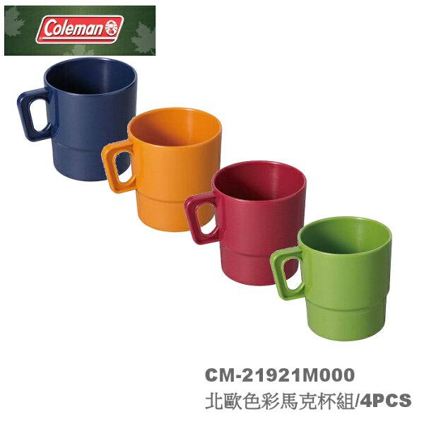 【速捷戶外露營】美國ColemanCM-21921北歐色彩馬克杯組4PCS,露營餐具,野炊餐具,戶外餐具