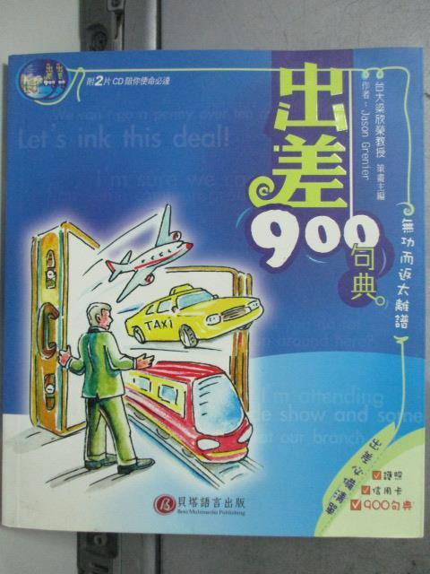 【書寶二手書T9/語言學習_HBS】出差900句典(2CD)_Jason Grenier