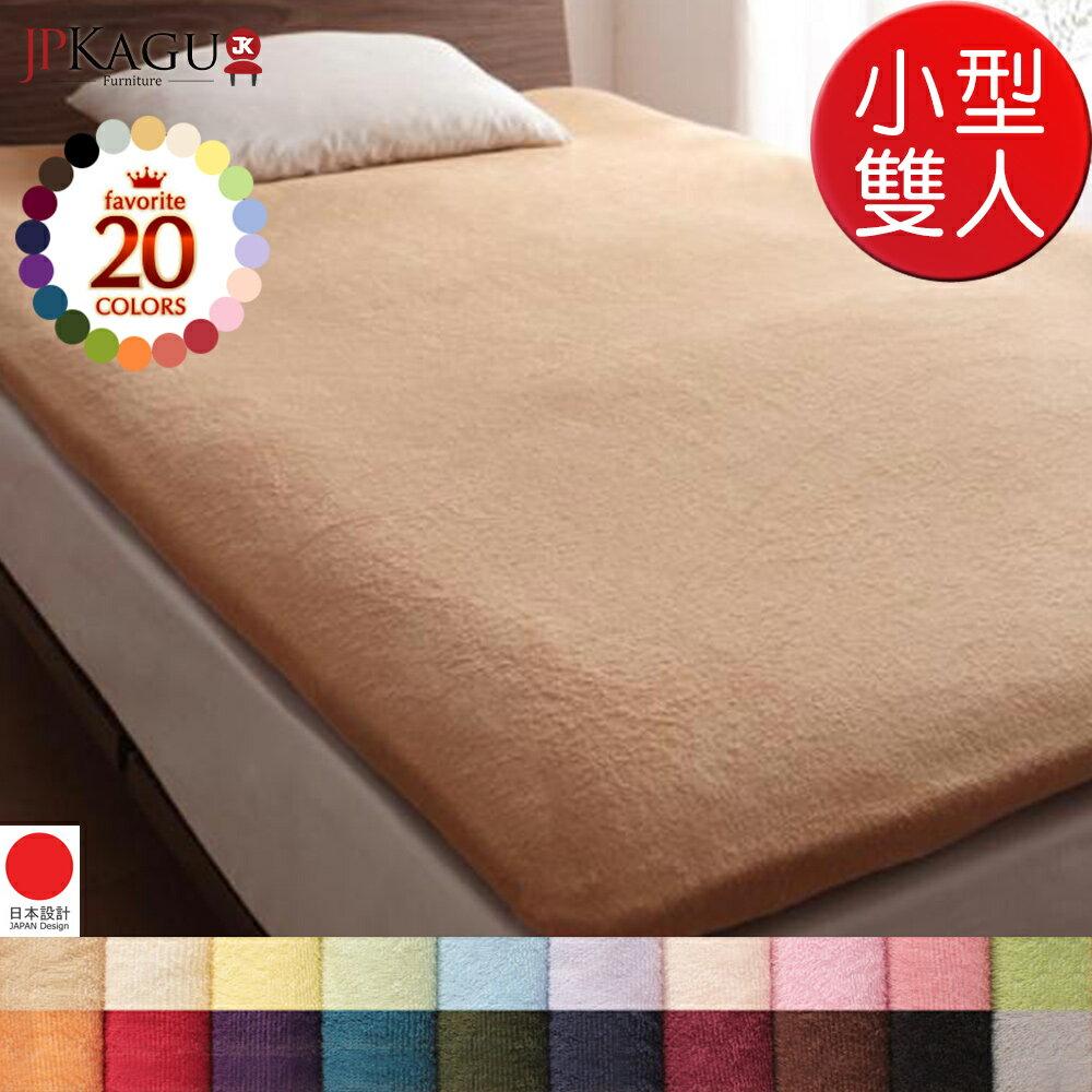 JP Kagu 日系素色超柔軟極細絨毛純棉毛巾床墊套-小型雙人 20色