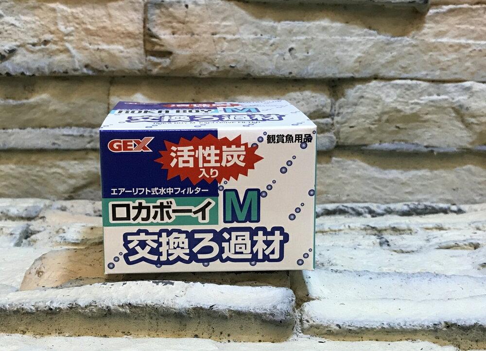 【西高地水族坊】 五味GEX水中過濾器(水妖精)(M) 替換濾材(含活性碳)1入