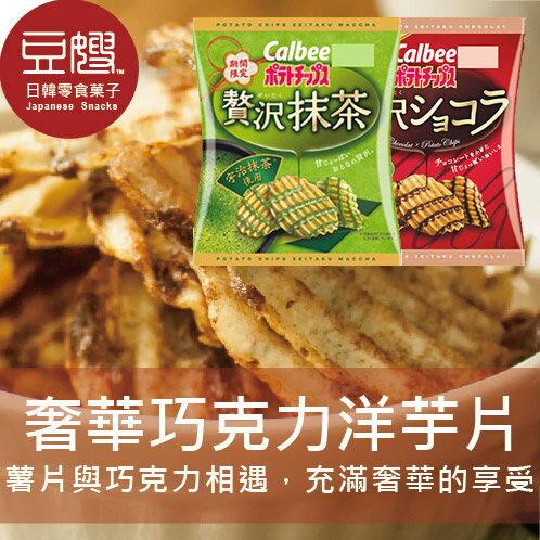 【豆嫂】日本零食 Calbee奢華巧克力洋芋片(巧克力/抹茶)★2/15~2/20超取正常出貨