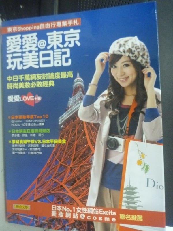 【書寶二手書T9/旅遊_YDY】愛愛東京玩美日記_愛愛Love