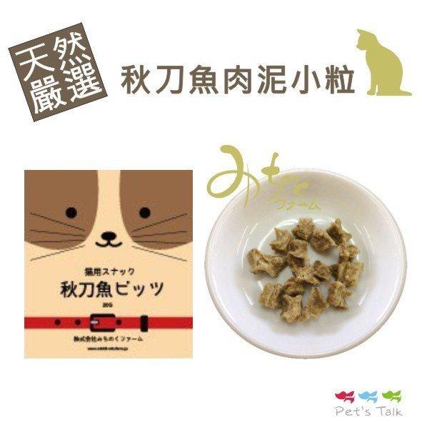 Michinokufarm純天然無添加~秋刀魚肉泥小粒 ^~ Pet  ^#27 s Ta