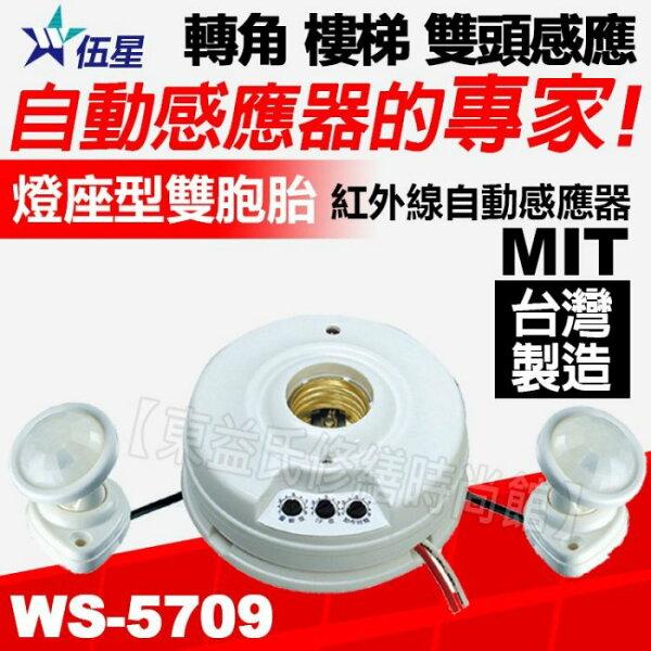 未稅720伍星WS-5709雙胞胎燈座型分離式紅外線自動感應器附延遲功能台製另售來客報知器無線遙控門鈴