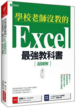 學校老師沒教的Excel最強教科書:解決你業務量過多、對數字不拿手、報告抓不到重點! 0