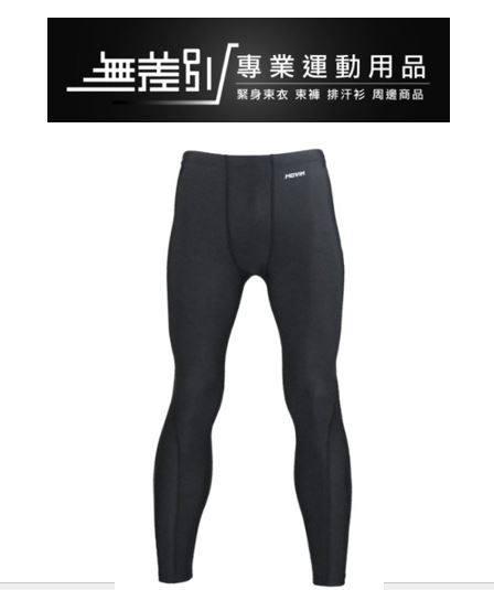 【無差別運動用品】MOVIN專業加壓彈力緊身長束褲(Nike pro,2XU,UA可參考)