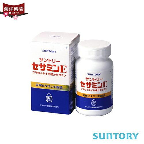 【海洋傳奇】【日本出貨】三得利SUNTORY 芝麻明E 150錠/瓶