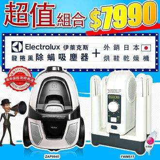 【風動渦輪吸頭+順風牌FWM517烘鞋機】Electrolux 伊萊克斯龍捲風極靜輕量除螨吸塵器 ZAP9940