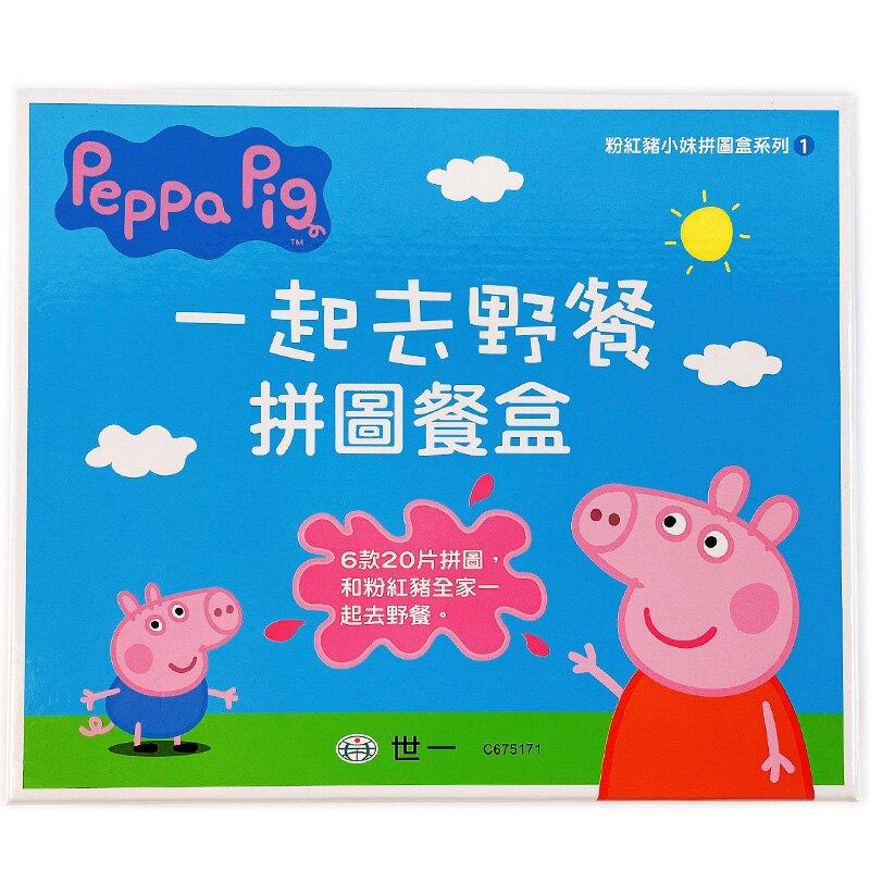 粉紅豬小妹拼圖 一起去野餐拼圖餐盒 20片拼圖 C675171/一盒6款入(定250) Peppa Pig 佩佩豬 小豬佩奇 幼兒卡通拼圖 世一 正版授權 MIT製