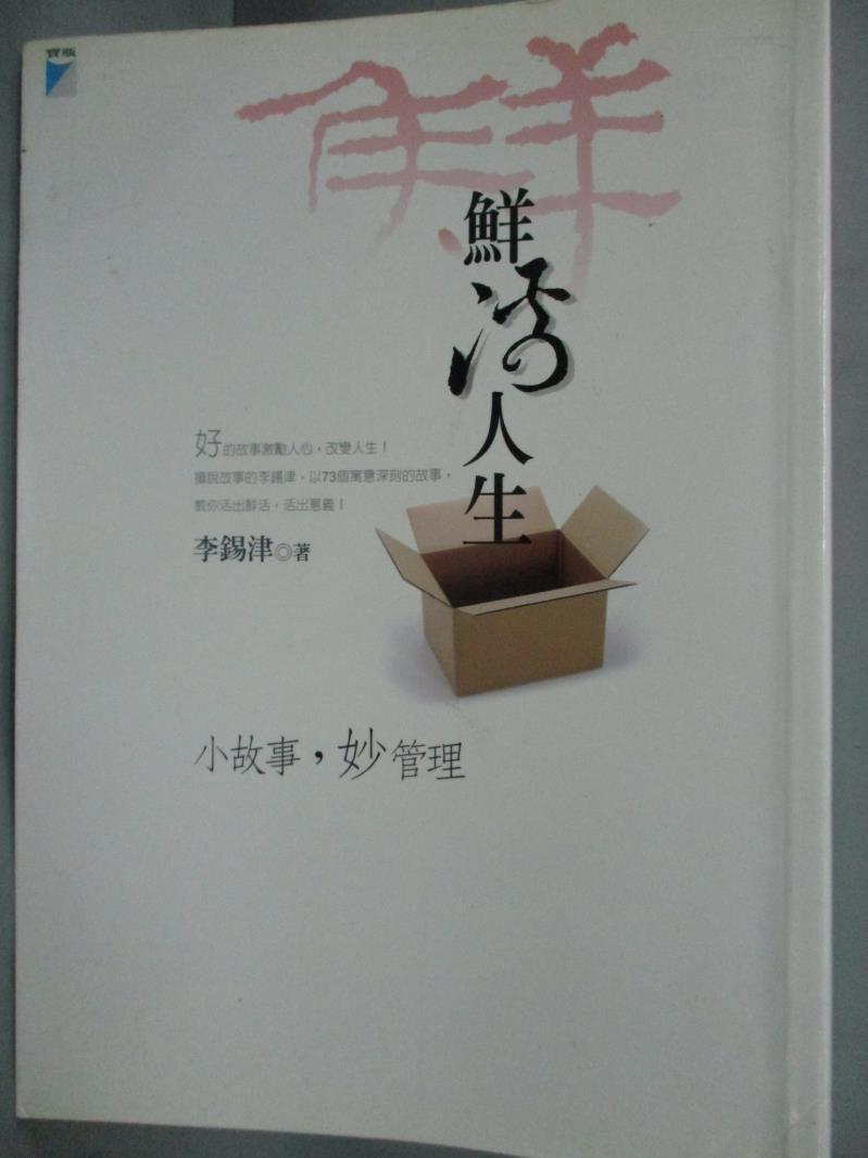 ~書寶 書T3/財經企管_LMW~鮮活人生~小故事妙管理_李錫津