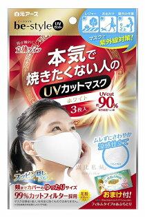 露比私藏:日本公司貨be-style抗UV紫外線透氣涼感防曬口罩立體口罩3枚入包