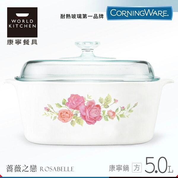【美國康寧CORNINGWARE】薔薇之戀方型康寧鍋5L