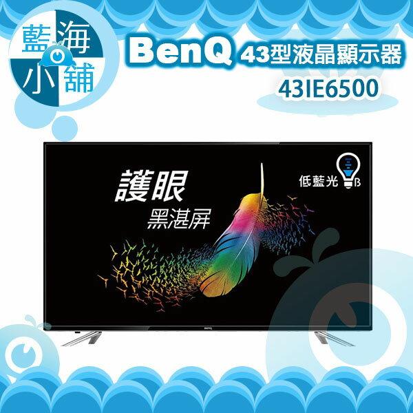 BenQ 明碁 43吋LED液晶顯示器43IE6500 ~低藍光護眼  Senseye真色