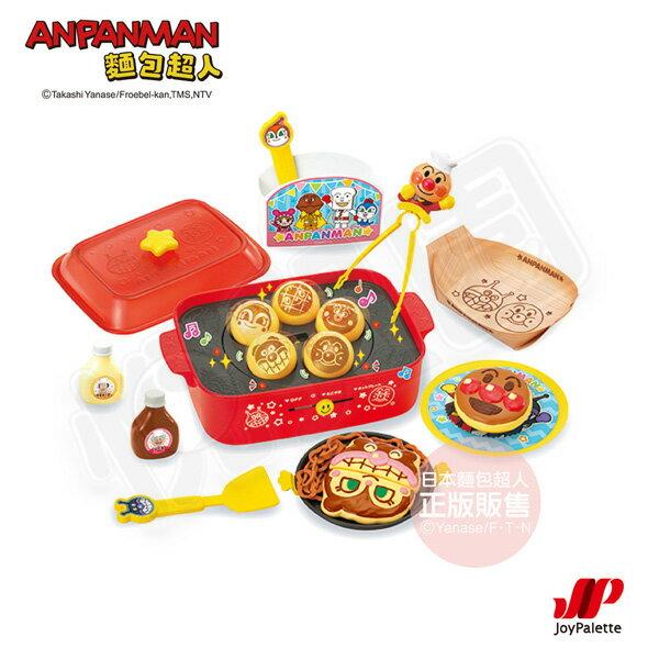 AN麵包超人-來開章魚燒派對吧♪麵包超人有聲玩具烤盤!【悅兒園婦幼生活館】