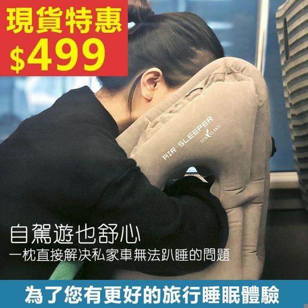 現貨不用等充氣枕長途飛機旅行便攜充氣u型枕抱枕睡覺神器旅遊趴睡超舒服