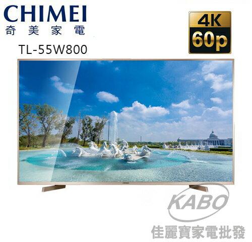 【佳麗寶】-(CHIMEI奇美) 55吋4K LED液晶電視TL-55W800