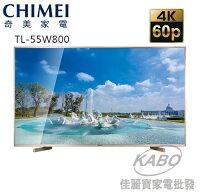CHIMEI奇美到【佳麗寶】-(CHIMEI奇美) 55吋4K LED液晶電視TL-55W800