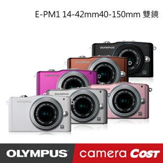 ★爆殺特賣★ OLYMPUS E-PM1 14-42+40-150mm 雙鏡 全新 公司貨 銀