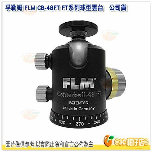可分期 孚勒姆 FLM CB-48FT FT系列球型雲台 含圓頂板 勝興公司貨 德國製造 載重45KG CB48FT