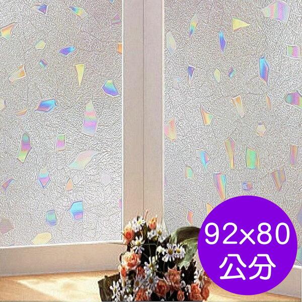 【零碼】日本MEIWA抗UV節能3D靜電窗貼(彩色世界)-92x80公分
