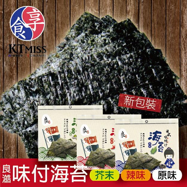 良澔嚴選味付海苔 (原味/辣味/芥末) 31.2g