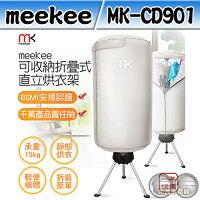 快速乾衣推薦烘衣機到Meekee 可收納折疊式直立烘衣架/烘衣機 MK-CD901就在元元家電館推薦快速乾衣推薦烘衣機