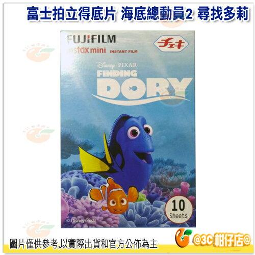 送透明袋10張 富士 Fujifilm Instax 拍立得底片 海底總動員 2 尋找 多莉 馬林 尼莫 卡通底片 FIDING DORY Nemo