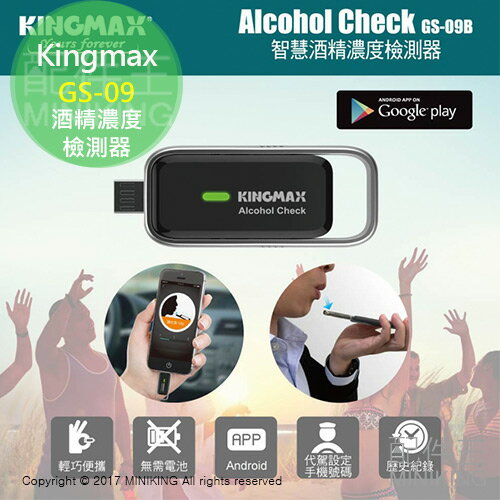 <br/><br/>  【配件王】免運 Kingmax GS-09 智慧手機 智能APP 酒精濃度檢測器 吹氣10秒 超標警示 適用Android<br/><br/>