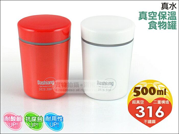 快樂屋♪Dasiang 1085真水 #316不鏽鋼真空保溫食物罐 500ml 耐酸鹼 適