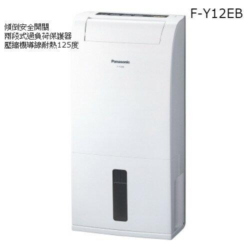 【送體重計】Panasonic 國際 F-Y12EB 6公升除濕機