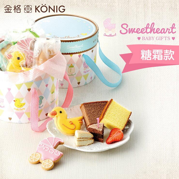 【金格彌月】小甜心糖霜禮盒(藍盒)❤可愛黃色小鴨糖霜餅乾❤★樂天歡慶母親節滿499免運