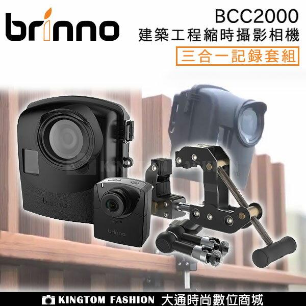 贈64G記憶卡 brinno BCC2000 高清版建築工程縮時攝影相機組 ( 建築工程專用 ) 公司貨