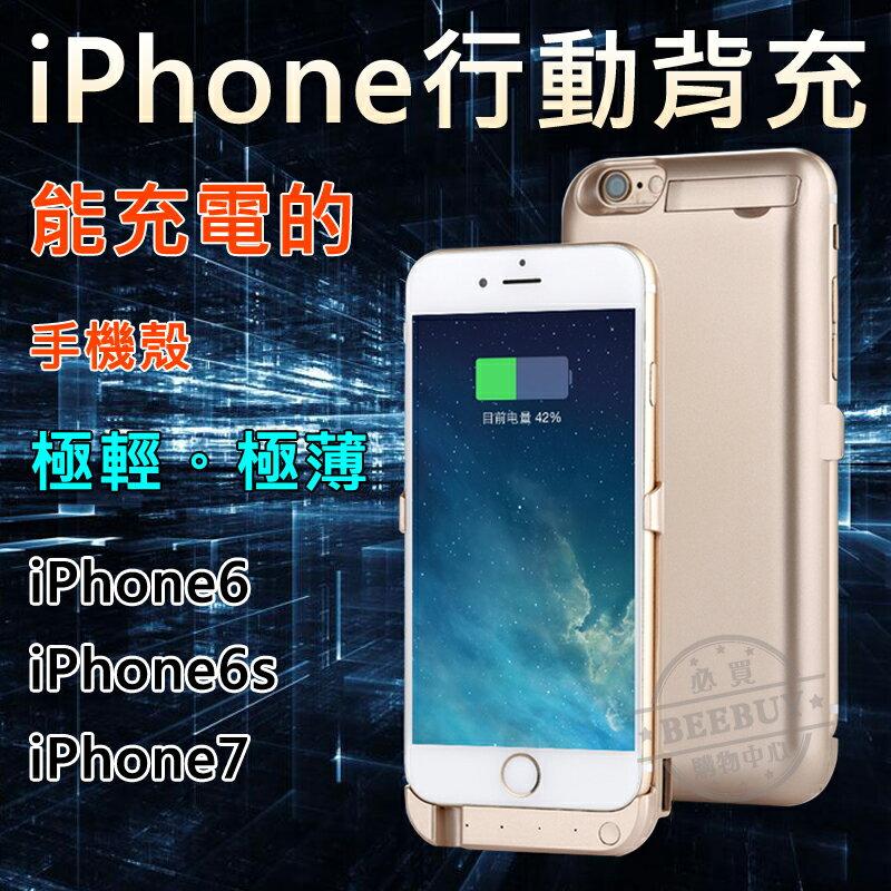 4.7吋 iPhone 6/6s/7 通用 5.5吋 iPhone 6+/6s+/7+ 通用 無線充電背蓋 支架 手機殼