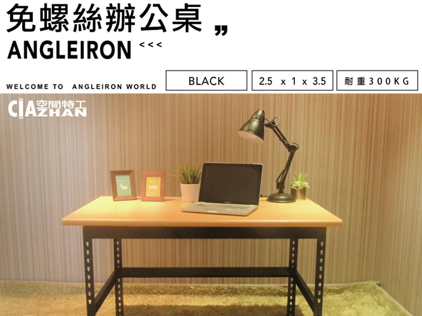 會議桌♞空間特工♞OA辦公桌(木紋桌板120x70cm,高密度塑合板 抗刮耐磨)角鋼桌 工作桌 書桌 免運費 - 限時優惠好康折扣