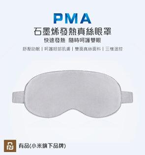 小米有品PMA石墨烯發熱真絲眼罩舒壓助眠舒緩眼部疲勞呵護眼部肌膚三檔溫控發熱技術【conishop】